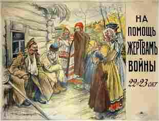 Russian soviet original propaganda poster 1914