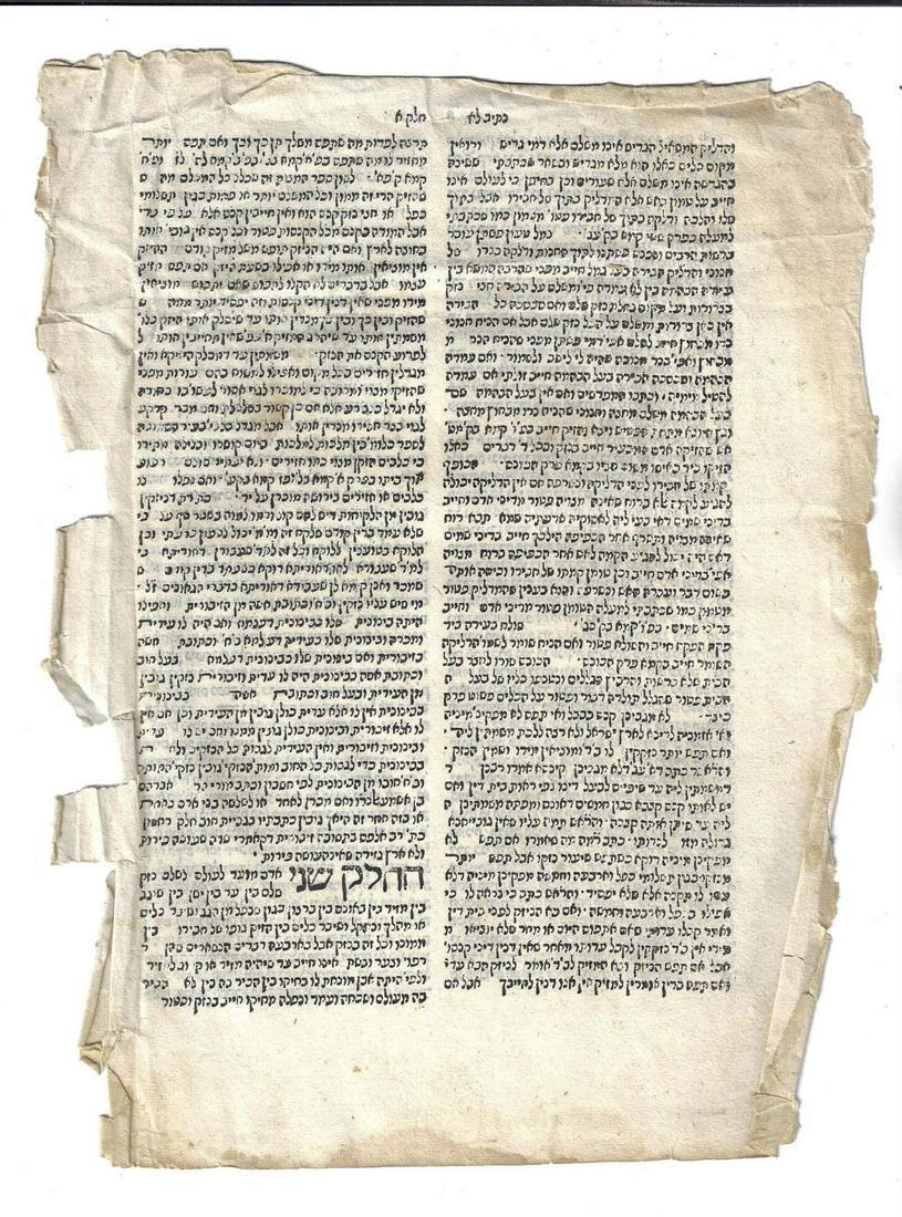 16th C Hebrew Leaf
