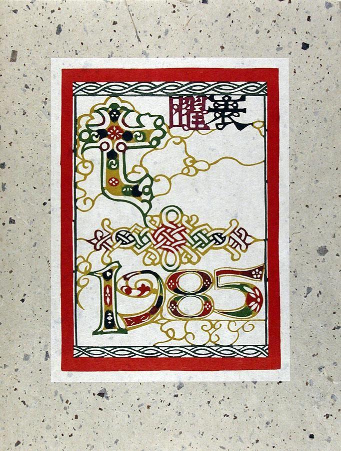 Keisuke SERIZAWA: Calendar of the year 1985