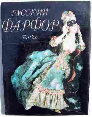 1993 RUSSIAN PORCELAIN ART ALBUM BOOK
