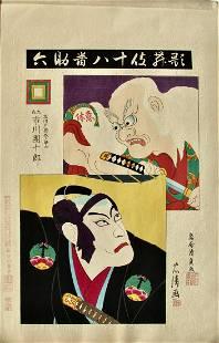 Tadakiyo: Sukeroku