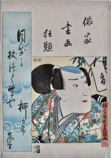 Kunisada: Ichimura Uzaemon XII