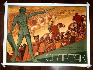 Spartak aka Spartacus - Art by A. Finogenov (1926)