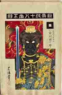 Tadakiyo: Ichikawa Danjuro VIII as Fudo Myo O