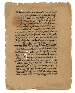 18th C Arabic Manuscript Leaf
