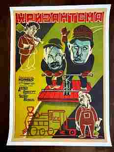 """Tell It To Sweeney (1931) 24.5"""" x 34.5"""" Rusian Movie"""
