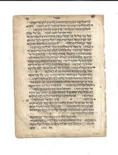 1580 Hebrew Bible Leaf Venice Bomberg