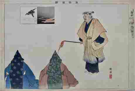 Kogyo: Ukai (The Spirit of the Cormorant)