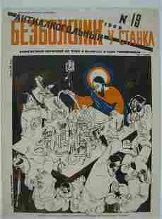 Russian soviet original propaganda poster 1929