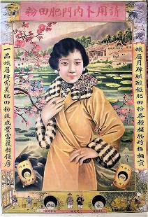 Vintage Chinese Fertilizer Advertising Poster