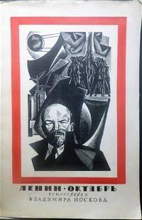 Suite of Original Vladimir Lenin Woodcuts