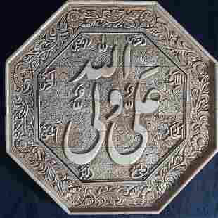 Antique Handmade Camel Bone Quran Calligraphy Panel