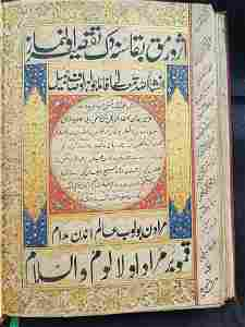 Antique Handwritten Islamic Manuscript Shuymal Nama