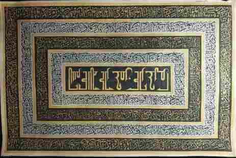 Antique Handwritten Quran Calligraphy Panel