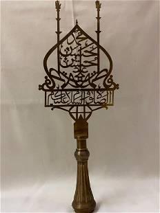 Antique Islamic Safavid Processional Brass Alam