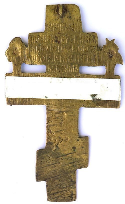 Russian Traveling Altar Cross: Crucifixion - 2