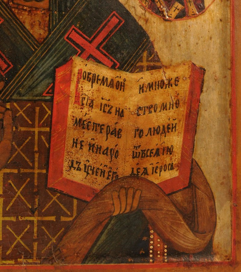 Russian Icon: Saint Nicholas of Myra with Gospels - 3