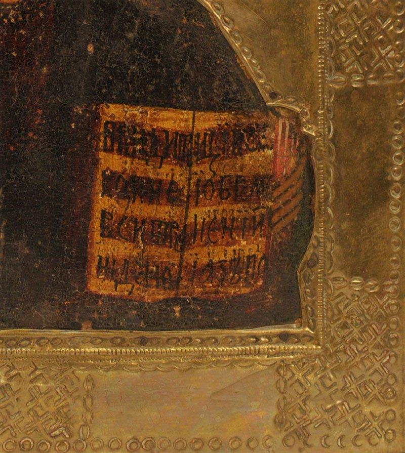 Russian Oklad Icon: Christ Pantocrator - 3