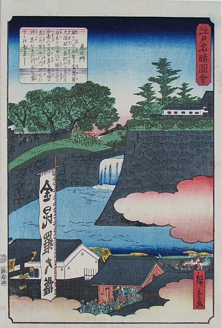 Utagawa Hiroshige II - Tora-no-mon
