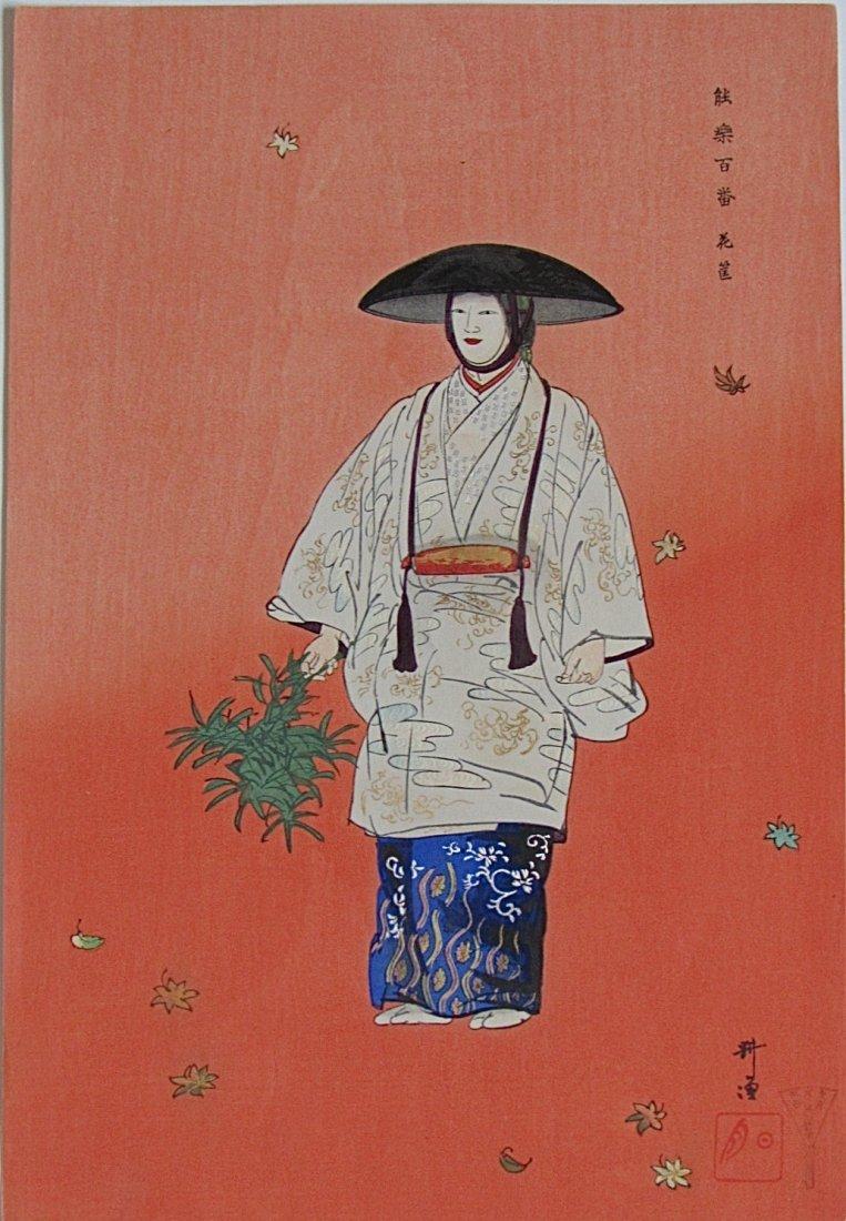 Tsukioka Kogyo - One Hundred Noh Dramas