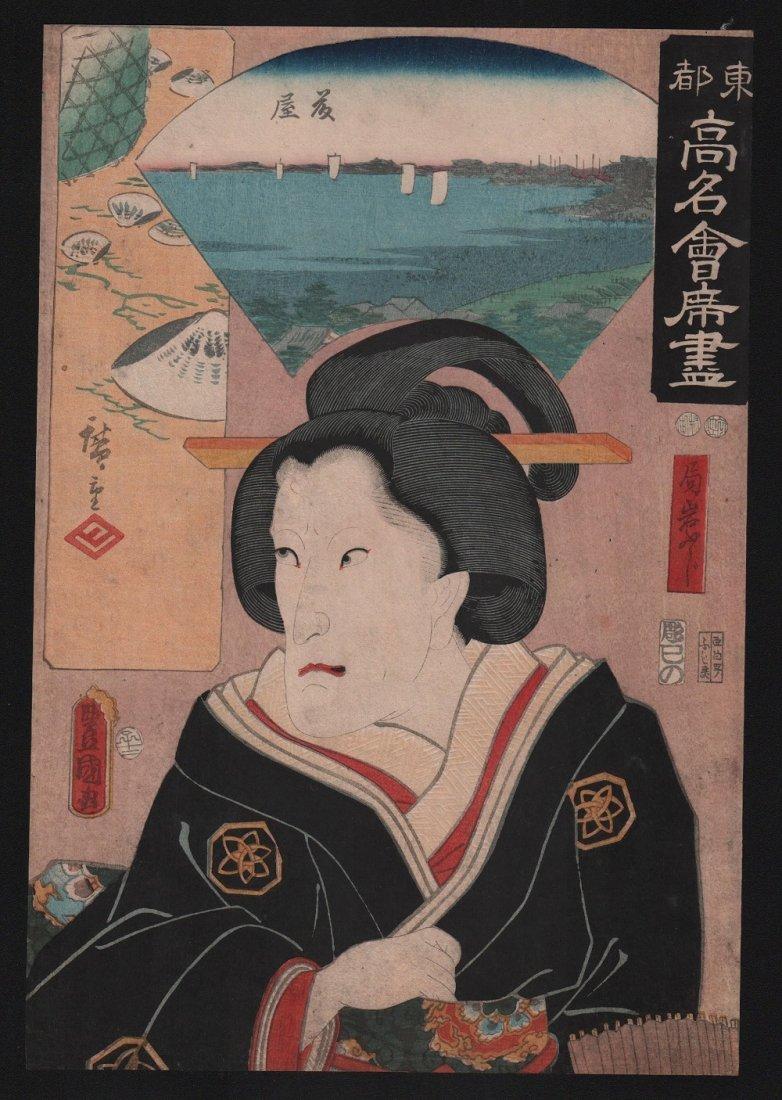 Kunisada & Hiroshige - The Fujiya Restaurant