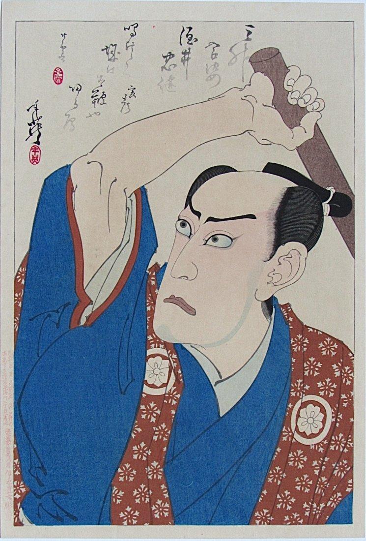 Toshihide Migita - Ichikawa Danjuro IX