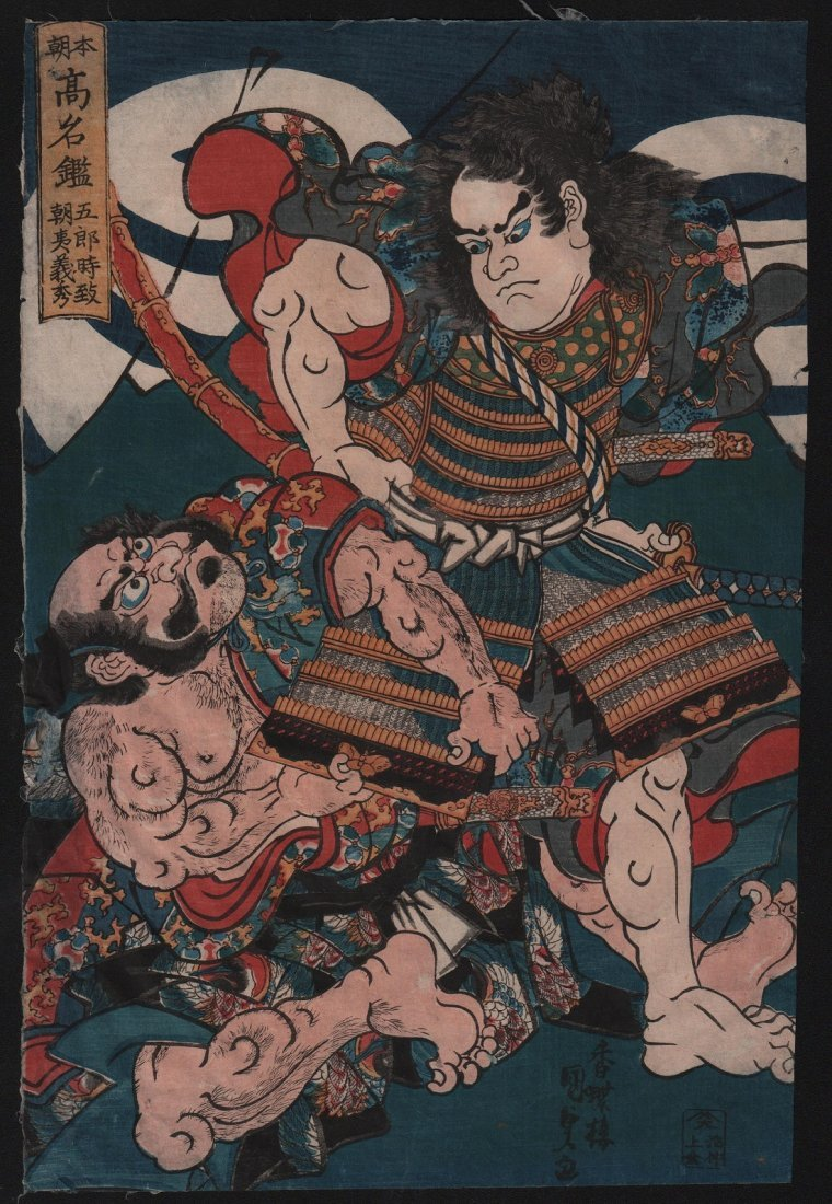 Utagawa Kunisada - Mirror of Great Names of Our Country