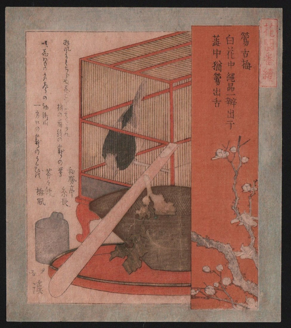 Totoya Hokkei - Surimono Depicts Bird in Cage 1820-30's
