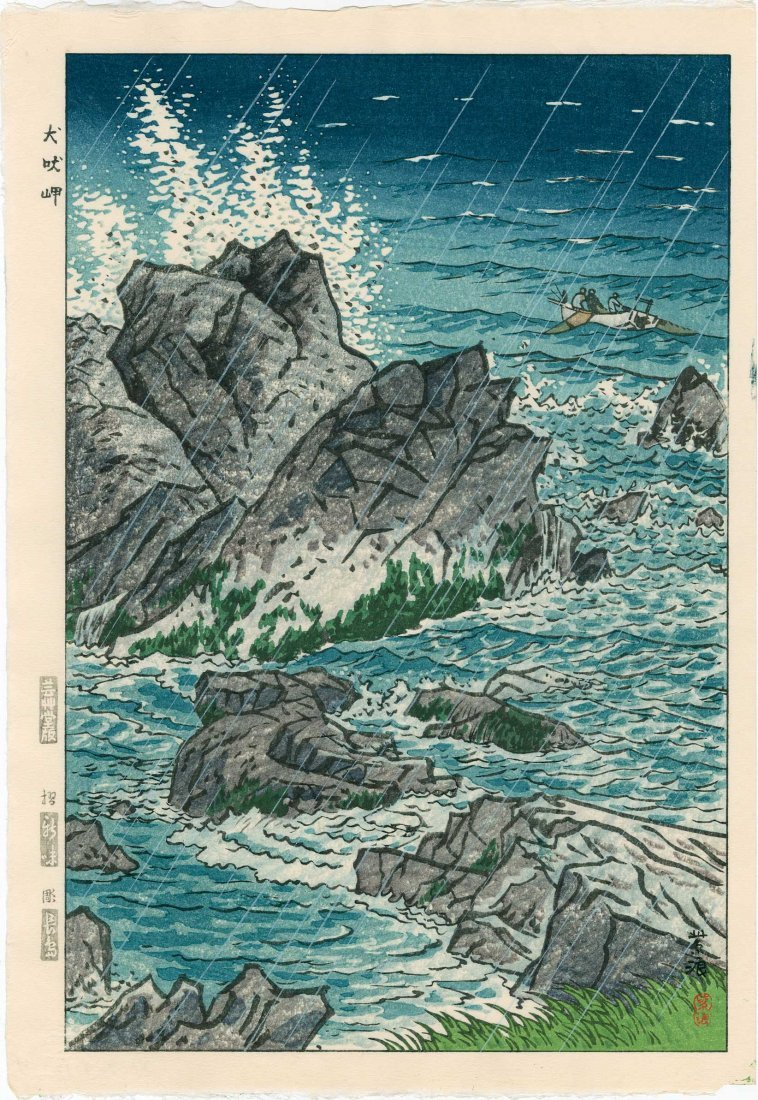 Kasamatsu Shiro: Rough Sea at Inubozaki Point, 1954