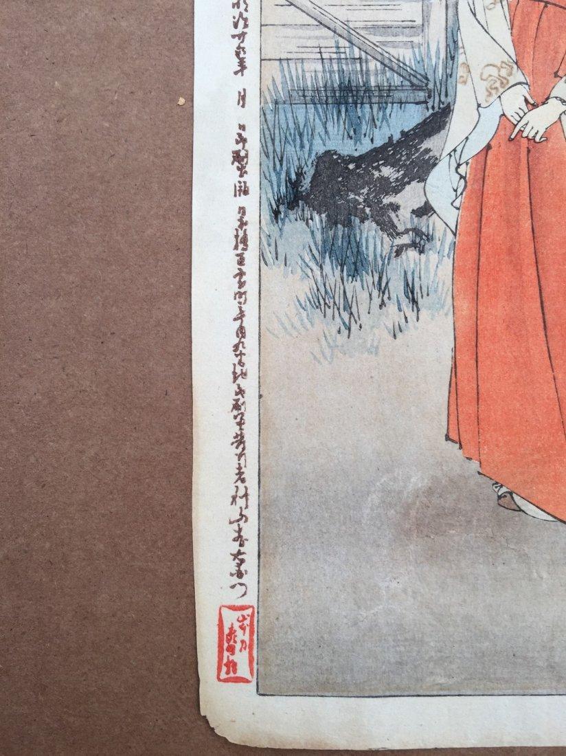Mizuno Toshikata: Misty Moonlight, 1893 - 3