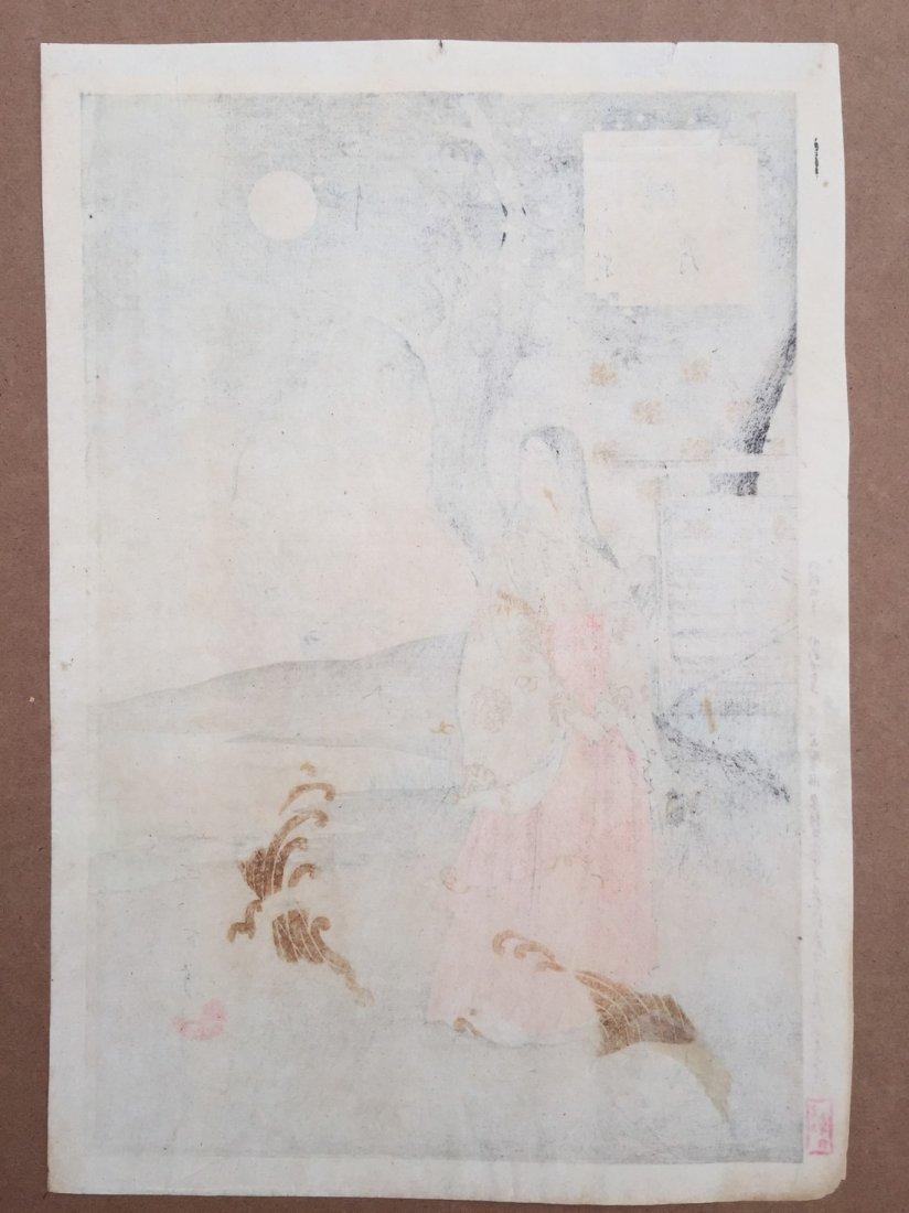 Mizuno Toshikata: Misty Moonlight, 1893 - 4