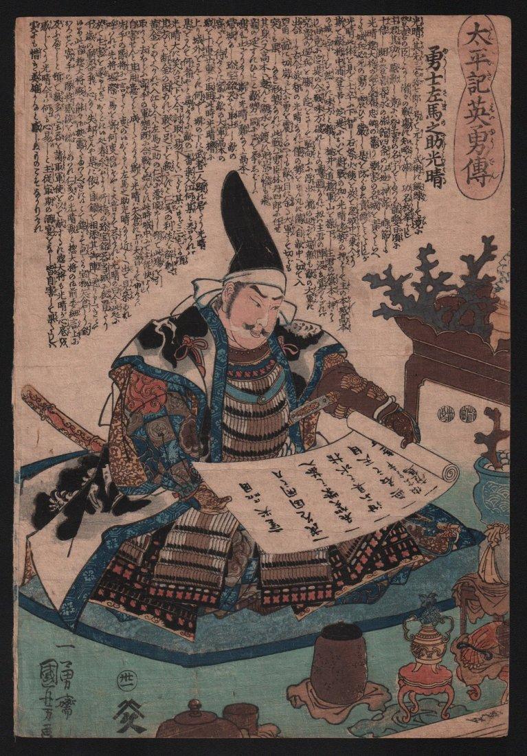 Utagawa Kuniyoshi: Seated Samurai, 1848