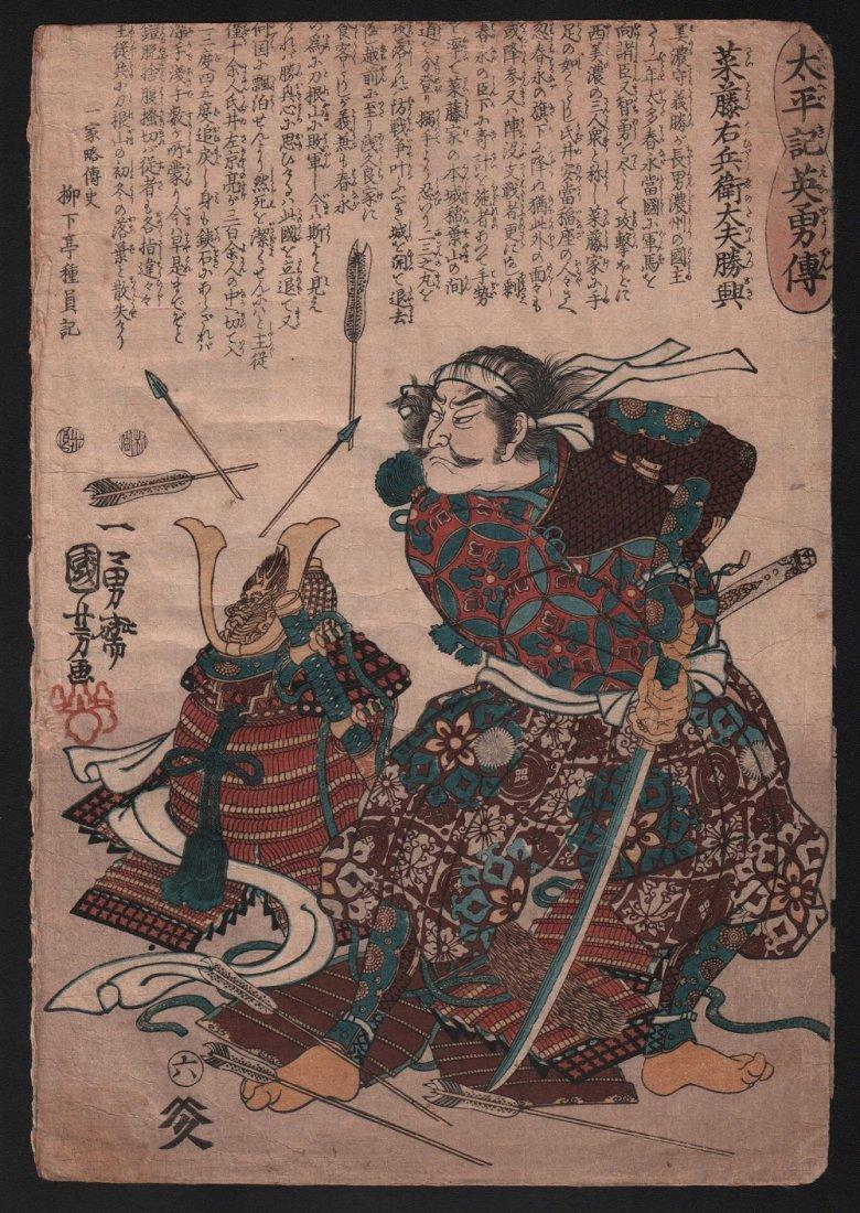 Utagawa Kuniyoshi: Samurai & Arrows, 1848
