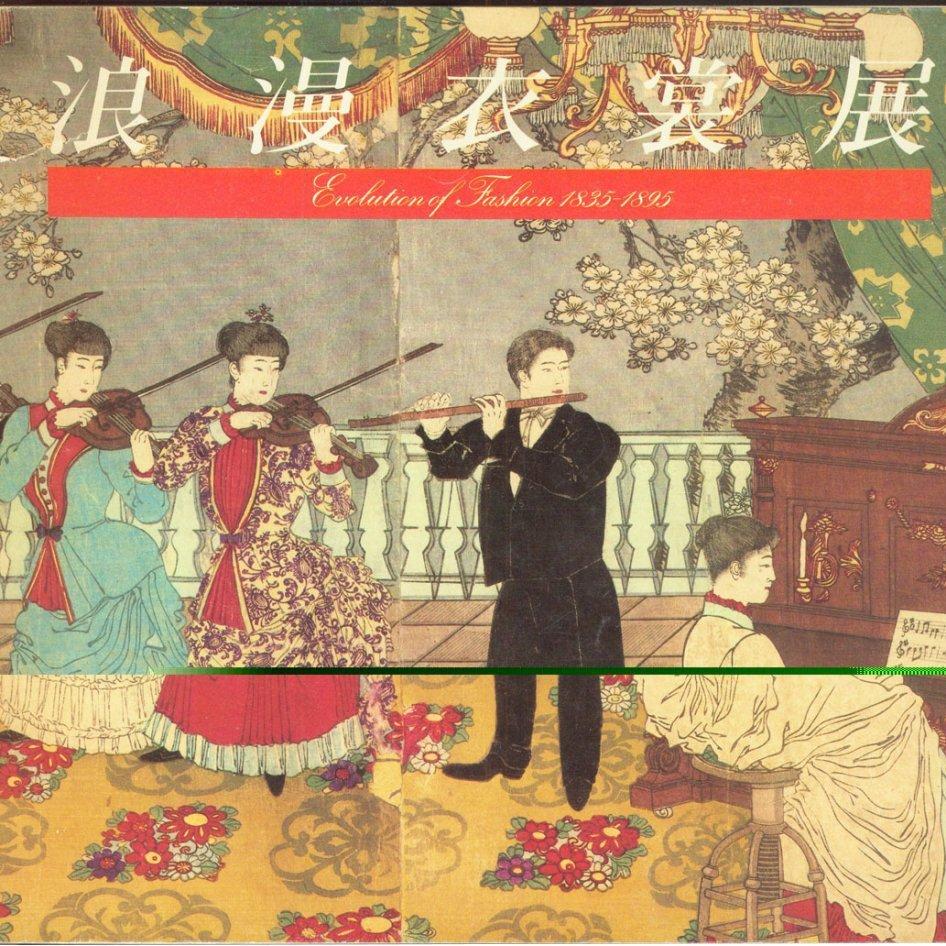 Kyoto Kokuritsu: Evolution of Fashion, 1835-1895