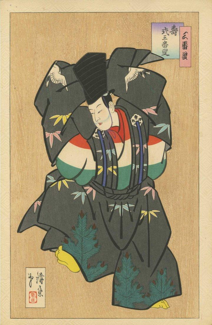 Kiyotada VII: Kabuki Actor, 1938