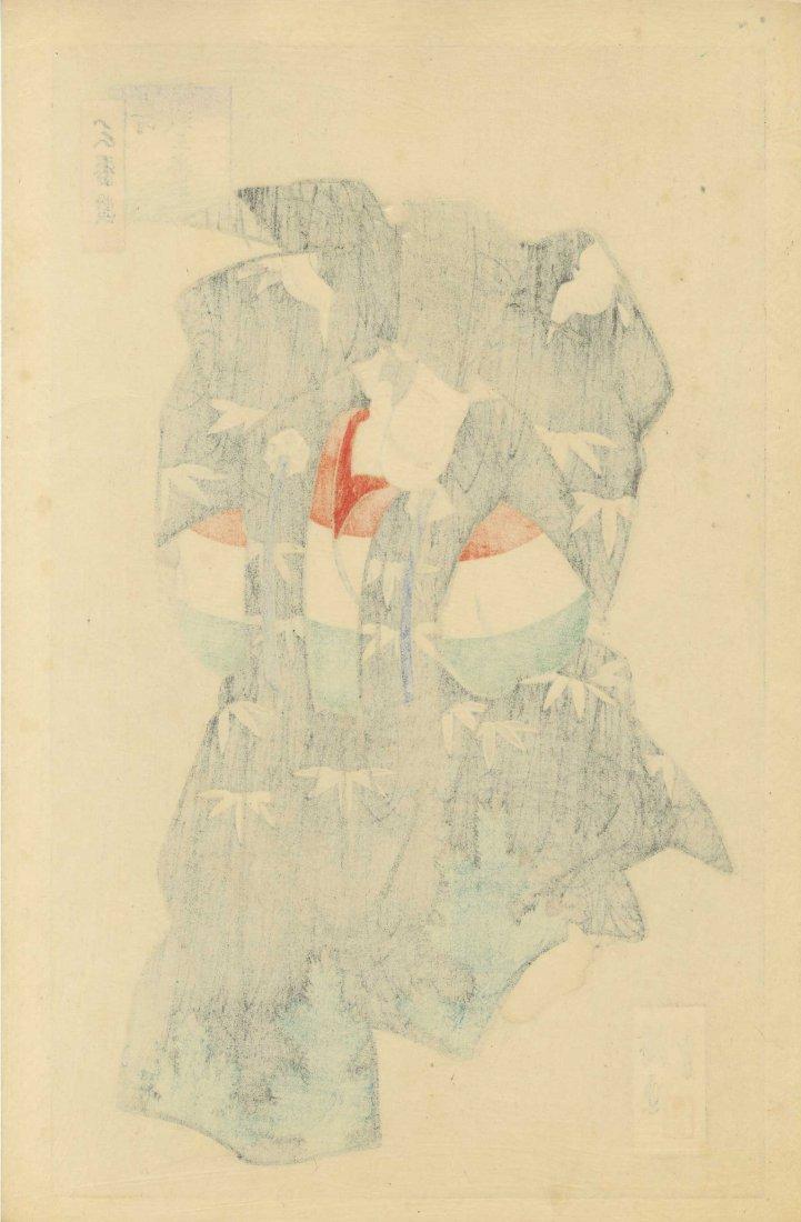 Kiyotada VII: Kabuki Actor, 1938 - 2
