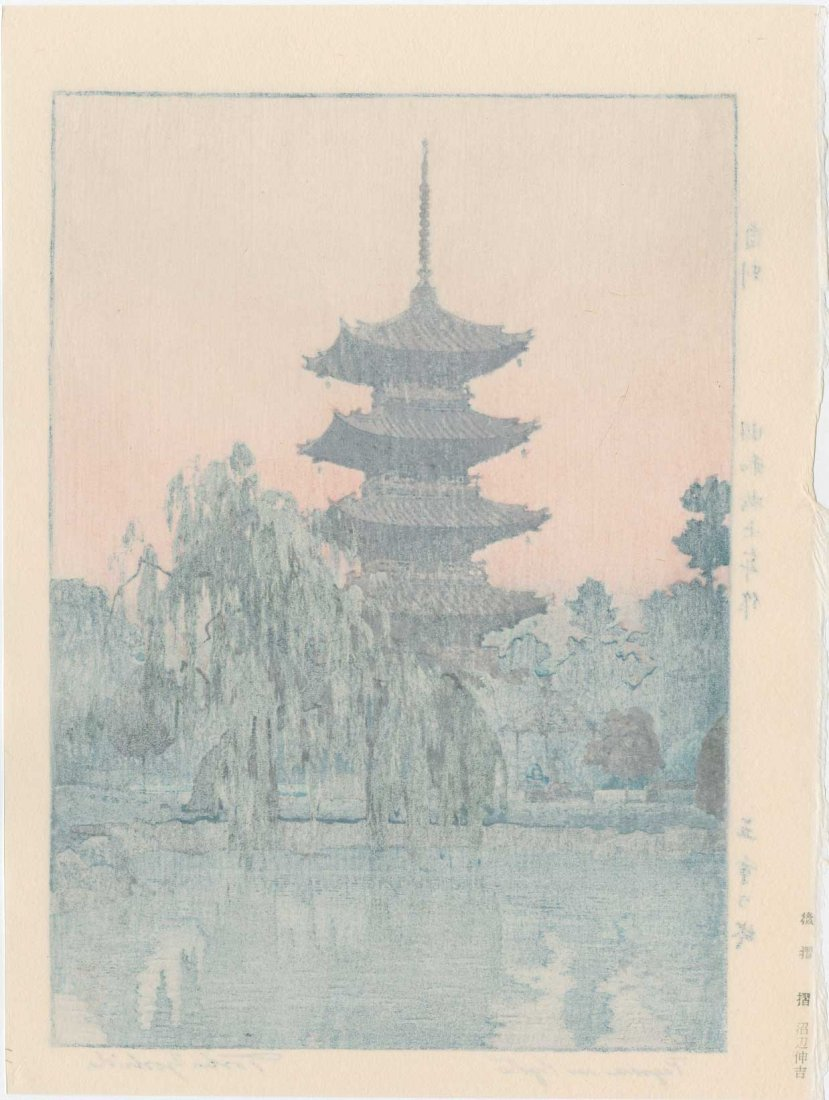 Toshi Yoshida: Pagoda in Kyoto, 1942 - 2