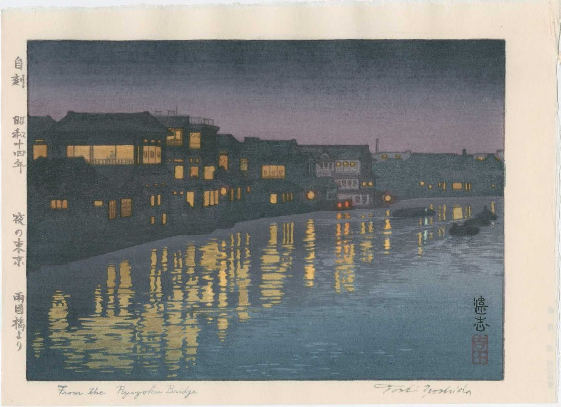 Toshi Yoshida: From the Ryogoku Bridge, 1939