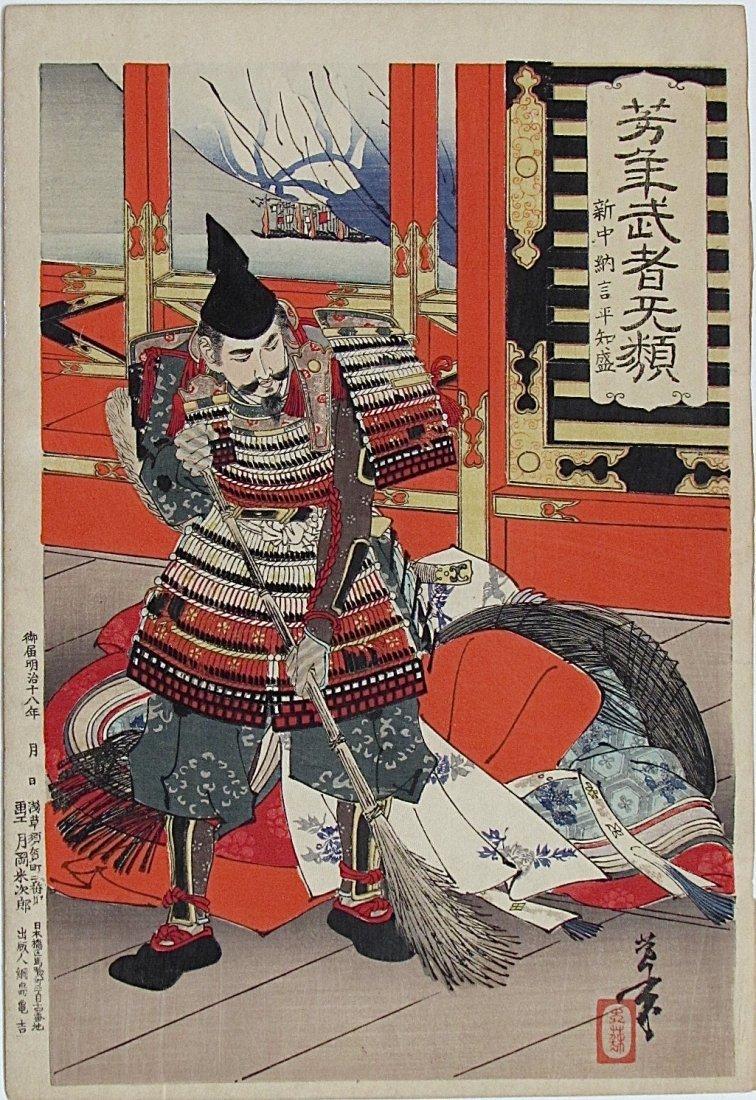 Yoshitoshi: Shinchunagon Taira Tomimoro Sweeping Deck