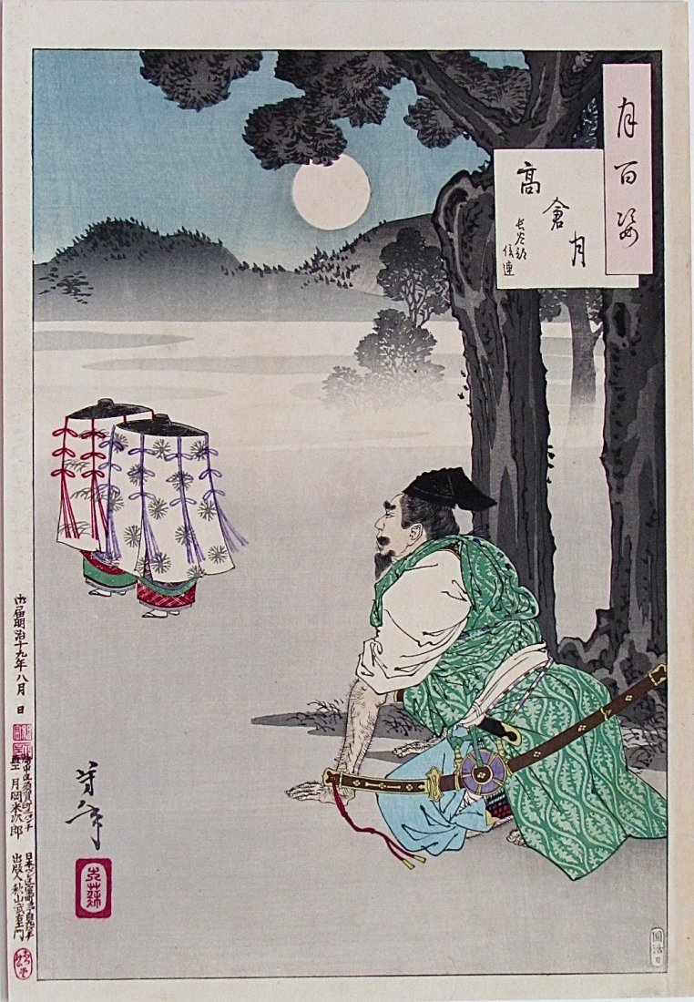 Yoshitoshi: Takakura Moon, Hasebe Nobutsura