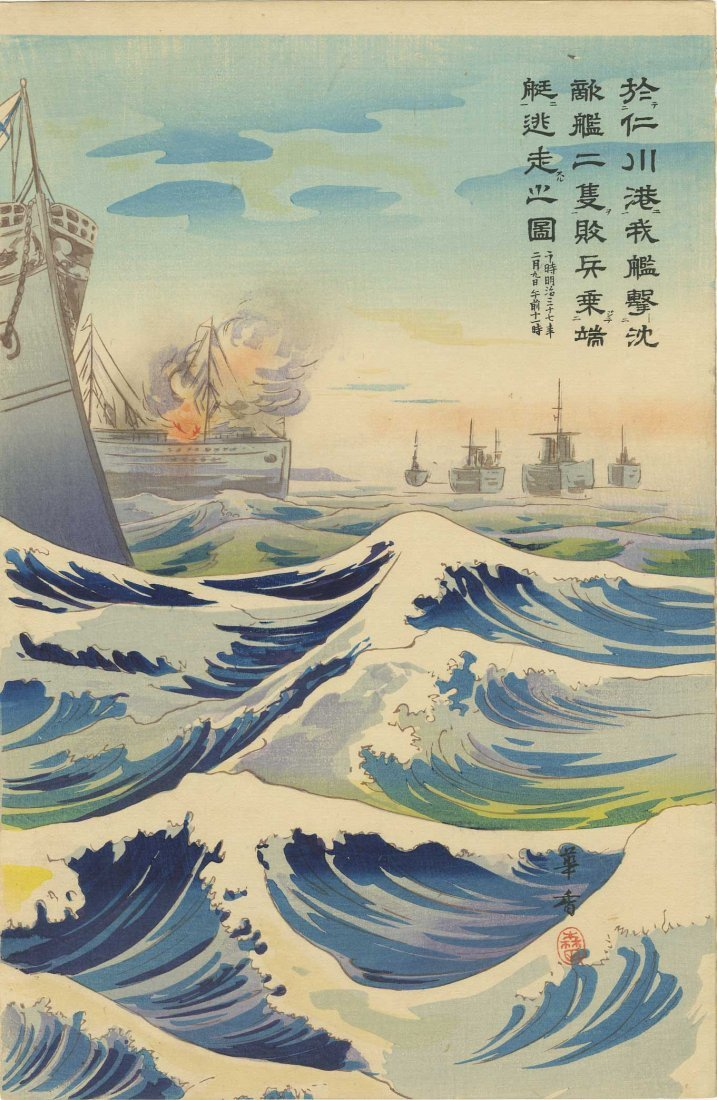 Kako Morita: Naval War Triptych, 1904 - 4
