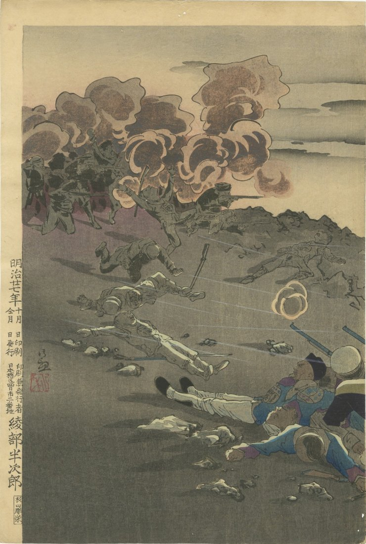 Kobayashi Kiyochika: Japanese War Triptych, 1895 - 2