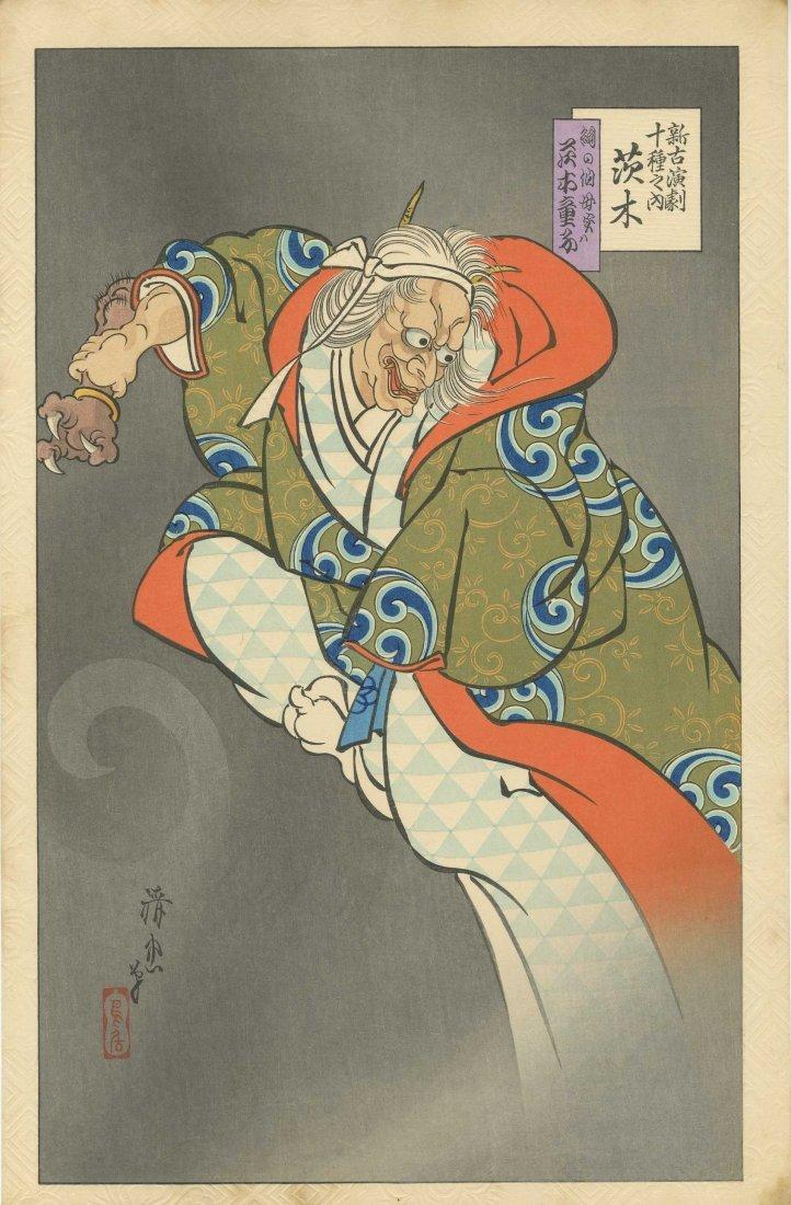 Kiyotada VII: Kabuki Actor, 1939