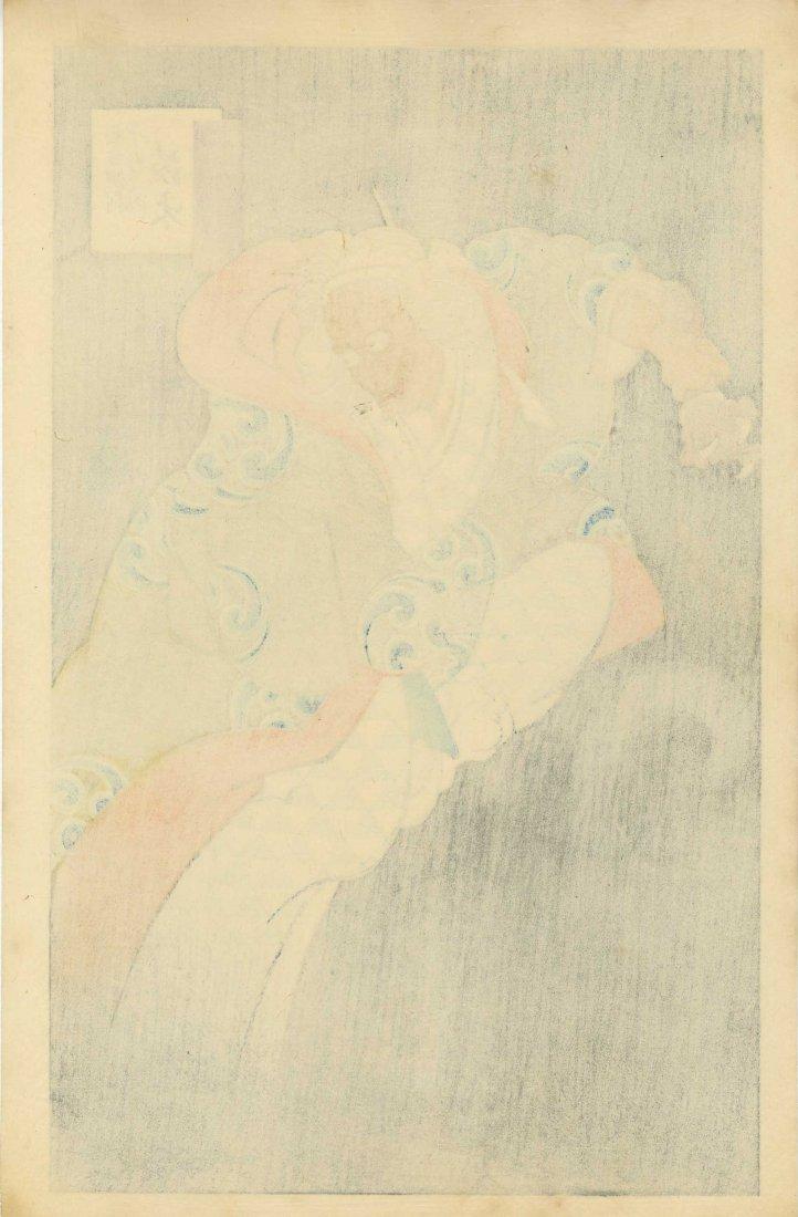 Kiyotada VII: Kabuki Actor, 1939 - 2
