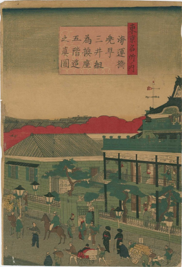 First Bank of Japan and Kaiun Bridge Triptych,1873 - 2