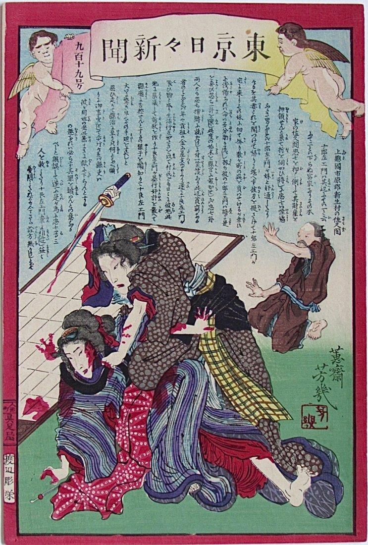 Ochiai Yoshiiku: Family affairs, 1875