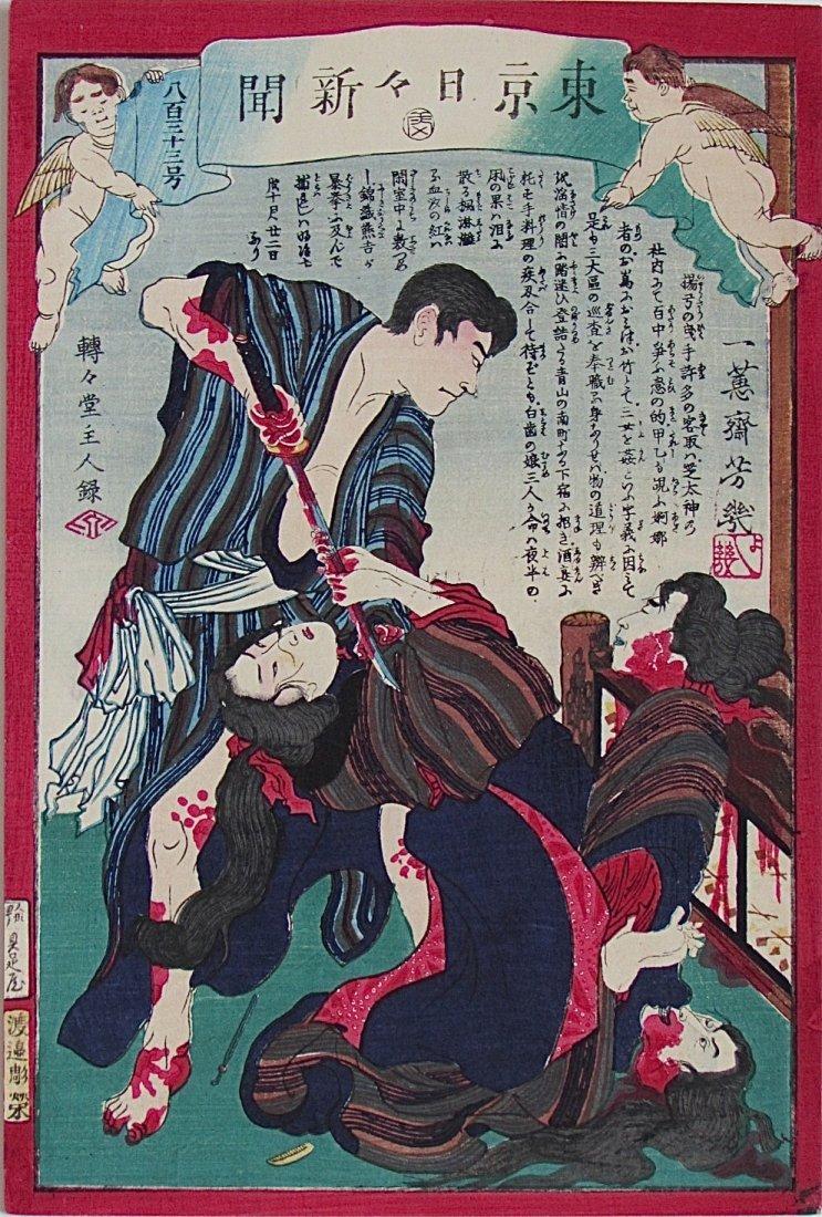 Ochiai Yoshiiku: Cop Kills 3 Women, 1874