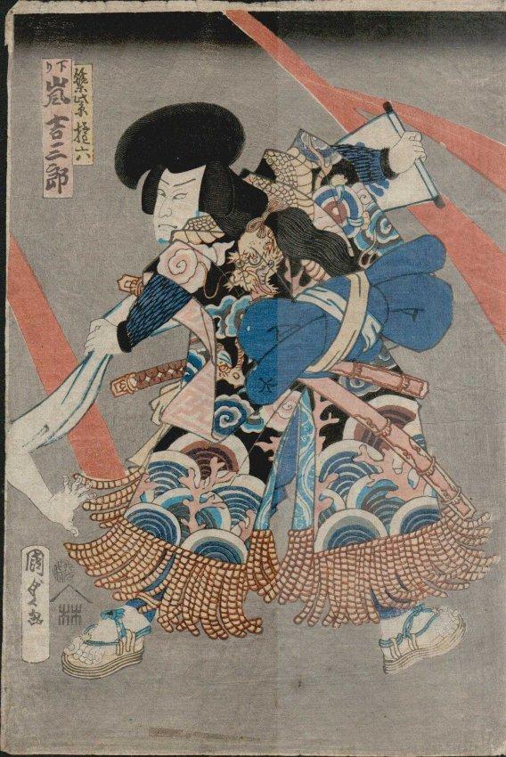 Utagawa Kunisada II: Kabuki Actor