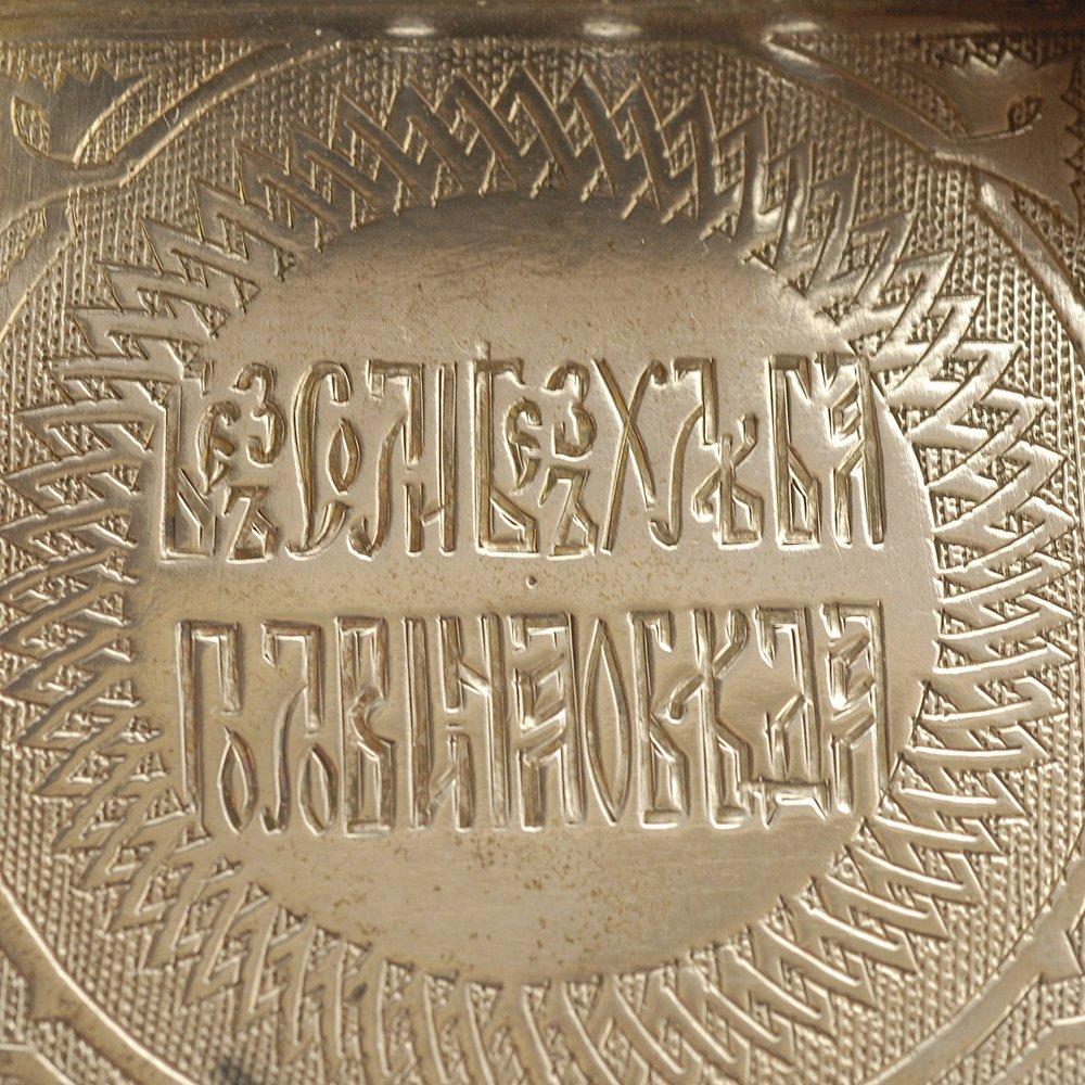 A Russian silver salt throne, 1869 - 7