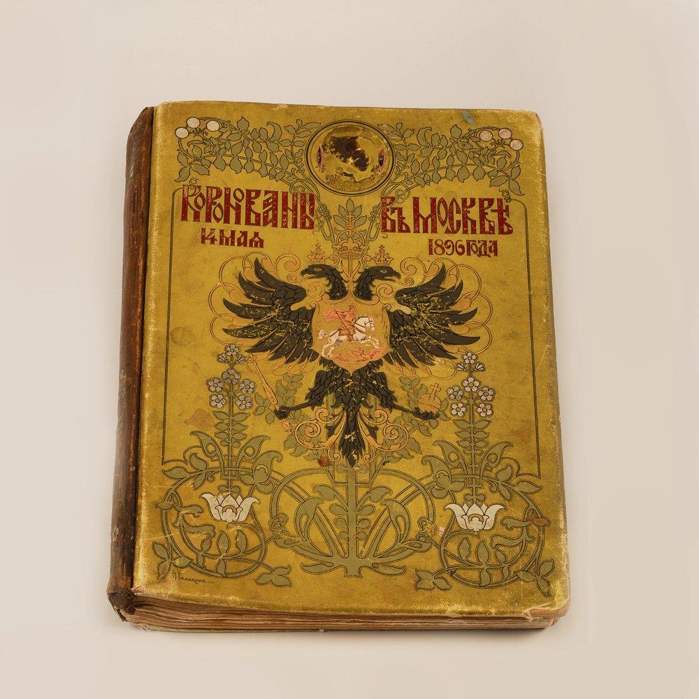 Nicholas II: Coronation Album, Volume one, 1899